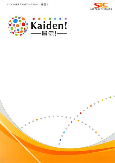 Kaiden!-皆伝-