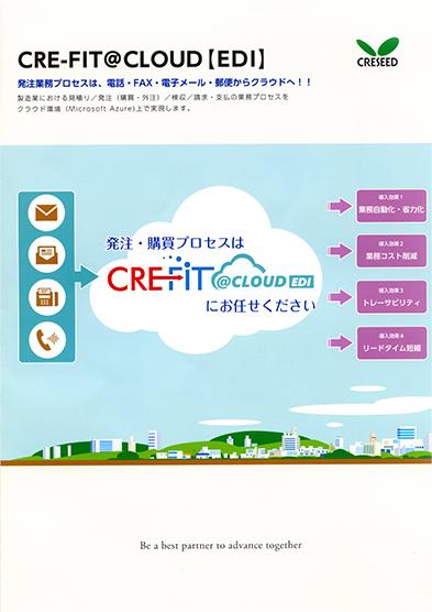 2.CRE-FIT@CLOUD【EDI】